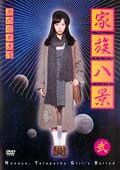 家族八景 Nanase,Telepathy Girl's Ballad 2