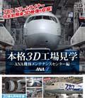 【Blu-ray】本格3D工場見学〜ANA機体メンテナンスセンター編〜