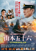 聯合艦隊司令長官 山本五十六 -太平洋戦争70年目の真実-