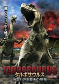 タルボサウルス 激突!史上最大の恐竜