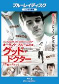 【Blu-ray】グッド・ドクター 禁断のカルテ
