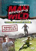 サバイバルゲーム MAN VS.WILD シーズン1 〜ハワイの火山・オーストラリア・ネバダ山脈編〜