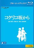 【Blu-ray】コクリコ坂から