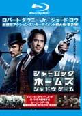 【Blu-ray】シャーロック・ホームズ シャドウ ゲーム