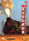 中国 最後の現役蒸気機関車 シルクロード編