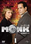 名探偵MONK シーズン6セット
