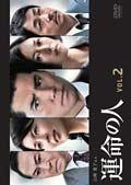 運命の人 Vol.2