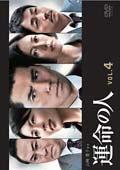 運命の人 Vol.4