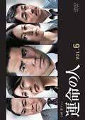 運命の人 Vol.6