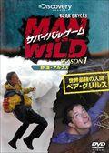 サバイバルゲーム MAN VS.WILD シーズン1 〜砂漠・アルプス編〜
