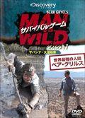 サバイバルゲーム MAN VS.WILD シーズン1 〜サバンナ・大湿地帯編〜