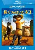 【Blu-ray】長ぐつをはいたネコ