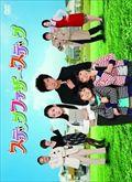 【Blu-ray】ステップファザー・ステップ 1