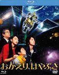 【Blu-ray】おかえり、はやぶさ 【3D/2D】