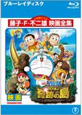 【Blu-ray】映画ドラえもん のび太と奇跡の島 〜アニマル アドベンチャー〜