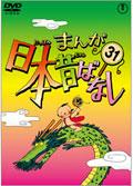 まんが日本昔ばなし 第31巻
