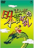 まんが日本昔ばなし 第33巻