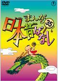 まんが日本昔ばなし 第35巻