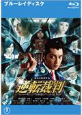 【Blu-ray】逆転裁判