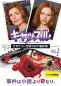 キャッスル/ミステリー作家のNY事件簿 シーズン1 Vol.2