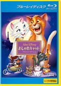 【Blu-ray】おしゃれキャット スペシャル・エディション