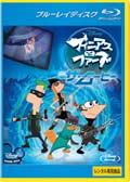 【Blu-ray】フィニアスとファーブ/ザ・ムービー