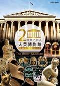 2時間で回る大英博物館 〜究極の完全ガイド〜