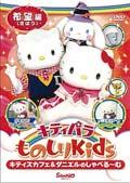 キティパラものしりKids キティズカフェ&ダニエルのしゃべる〜む 希望(きぼう)編