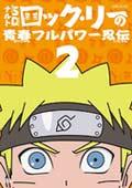 ナルトSD ロック・リーの青春フルパワー忍伝 2