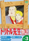 ドリトル先生物語 3