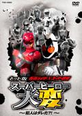 ネット版 仮面ライダー×スーパー戦隊 スーパーヒーロー大変 〜犯人はダレだ?!〜