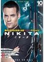 NIKITA/ニキータ <セカンド・シーズン> Vol.10