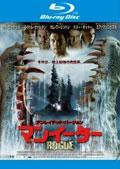 【Blu-ray】マンイーター アンレイテッド・バージョン
