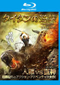 【Blu-ray】タイタンの逆襲
