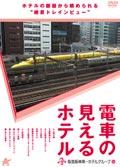 電車の見えるホテル -阪急阪神第一ホテルグループ編-