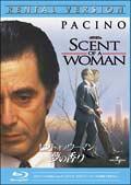 【Blu-ray】セント・オブ・ウーマン/夢の香り