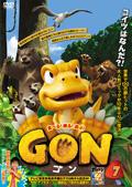 GON -ゴン- 7