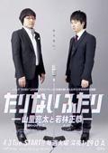 たりないふたり -山里亮太と若林正恭- Vol.1