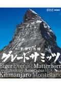 【Blu-ray】世界の名峰 グレートサミッツ エベレスト 〜世界最高峰を撮る〜 前編・後編