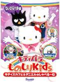 キティパラものしりKids キティズカフェ&ダニエルのしゃべる〜む ちいさな一歩編