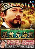 朝鮮王朝五百年シリーズ 暴君 光海君(くぁんへぐん) Vol.1