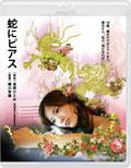 【Blu-ray】蛇にピアス