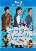 【Blu-ray】アフタースクール