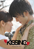KISSING 〜9episodes〜