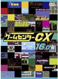 ゲームセンターCX 16.0