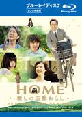 【Blu-ray】HOME 愛しの座敷わらし