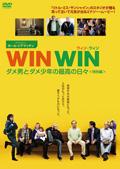 WIN WIN ダメ男とダメ少年の最高の日々 <特別編>