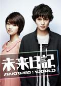 未来日記 ANOTHER:WORLD Vol.01