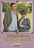 アガサ・クリスティーのミス・マープル VOL.14