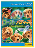 【Blu-ray】ゴースト・バディーズ/小さな5匹の大冒険